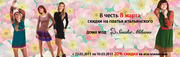 СКИДКИ 20% на всю коллекцию дизайнерских платьев Snake Milano!