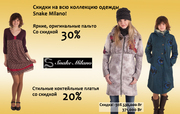 Скидки 30% на коллекцию пальто и платьев из Италии