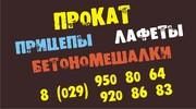 Прокат бетономешалок 120-140л
