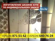 Шкаф купе по индивидуальным проектам в Жодино