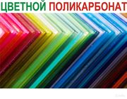 Поликарбонат цветной сотовый 4 мм опт и розница