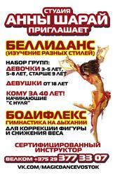 ПРИГЛАШАЕМ в школу восточных танцев MAGIC DANCE Анна Шарай